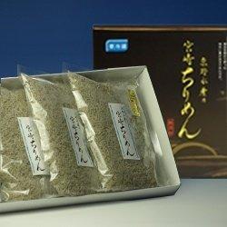 画像1: 東野水産乃 宮崎ちりめんじゃこ(Sサイズ)(200g×3袋)
