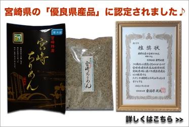 宮崎県推奨優良県産品