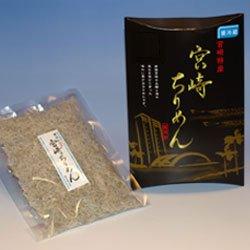 画像1: 東野水産乃 宮崎ちりめんじゃこ(赤腹)(200g×1袋)