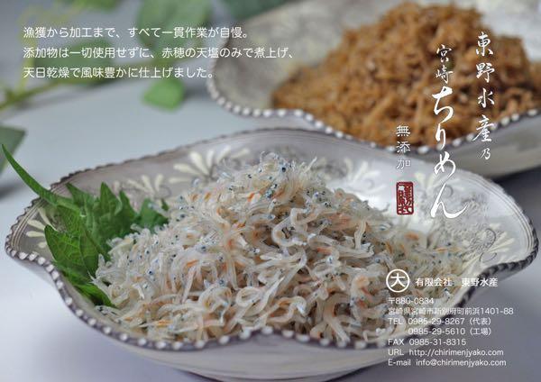 ちりめんじゃこ専門店【東野水産】のホームページ